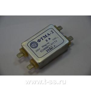 Фильтр сетевой помехоподавляющий ФТМА-2