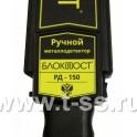 Ручной металлодетектор Блокпост РД-150