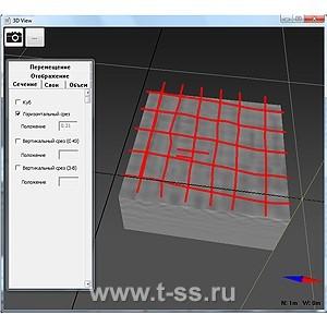 ArmScan 1.2 - программное обеспечение для обработки данных георадарного сканирования строительных конструкций