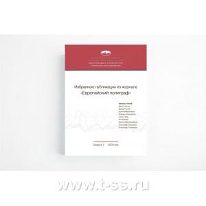 2-й выпуск «Избранные публикации из журнала «Европейский полиграф»