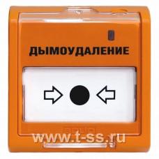 Извещатель ручной ЭДУ 513-3АМ исп. 02
