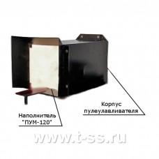 Наполнитель «ПУМ-120»