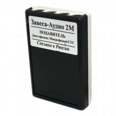 Подавитель диктофонов Завеса-Аудио 2М