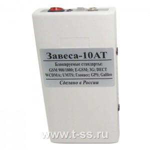 "Блокиратор-антитреккер ""Завеса-10АТ"""