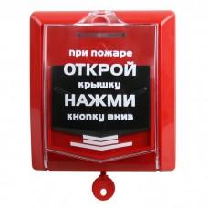 Извещатель Сибирский арсенал ИПР-Р2