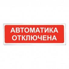 """Оповещатель Сибирский арсенал Призма-102 вар. 04 """"Автоматика отключена"""""""