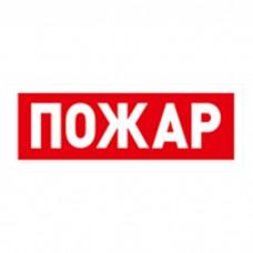 """С2000-ОСТ исп.00 """"Пожар"""""""