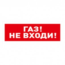 """С2000-ОСТ исп.04 """"Газ! Не входи!"""""""