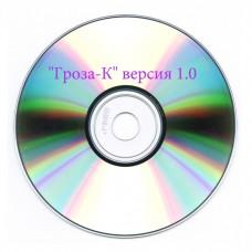"""Программа расчета показателей защищенности информации """"Гроза-К"""" версия 1.0"""