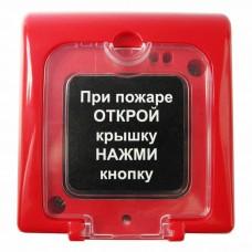 Защитная крышка для ИПР-3СУМ (ИП 513-3СУМ-А)