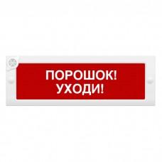 """Молния-12-З """"Порошок уходи"""""""
