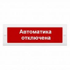 """Молния-24 """"Автоматика отключена"""""""