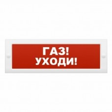 """Молния-24 """"Газ уходи"""""""
