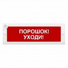 """Молния-24-З """"Порошок уходи"""""""