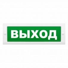 """Надпись сменная для Молнии """"Выход"""""""