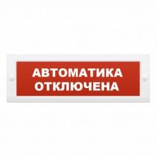 "КОП-25П (IP54) ""Автоматика отключена"""