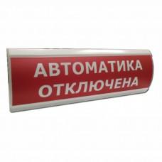 """ЛЮКС-24 """"Автоматика отключена"""""""