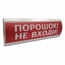 """ЛЮКС-24 """"Порошок не входи"""""""