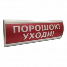 "ЛЮКС-12 ""Порошок уходи"""