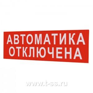 """С2000Р-ОСТ исп.02 """"Автоматика отключена"""""""