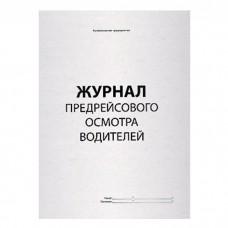 Журнал ПО (верт.)