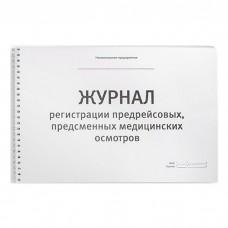 Журнал предрейсовых, предсменных осмотров