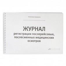 Журнал послерейсовых, послесменных осмотров
