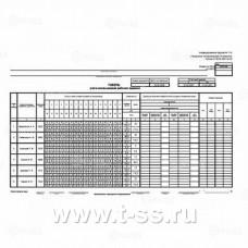 Модуль программного обеспечения «Учет рабочего времени»