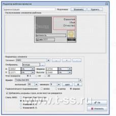 Модуль программного обеспечения «Графическое оформление пропусков»