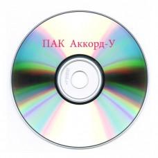 ПАК  Аккорд-У