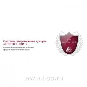 """Аппаратно-программная система разграничения и контроля доступа СРД """"КРИПТОН-Щит"""""""